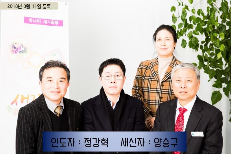 180311 정강혁 - 양승구1.jpg