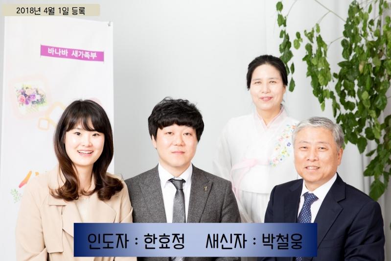 180401 박철웅 - 한효정.jpg