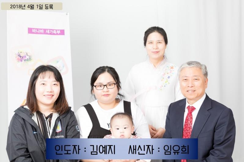 180401 임유희 - 김예지1.jpg
