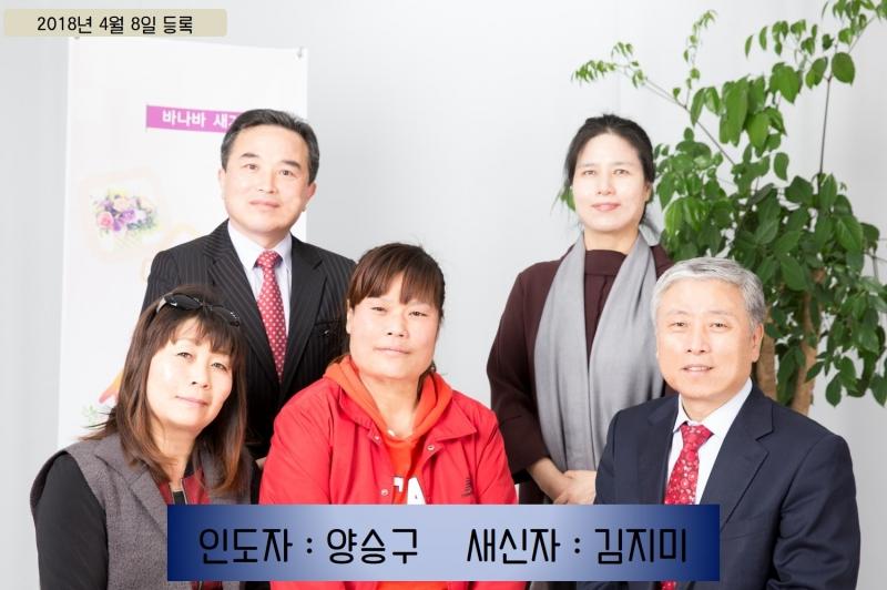 180408 김지미 - 양승구1.jpg